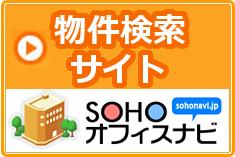 soho賃貸・SOHOマンション・レンタルオフィス・賃貸事務所・賃貸オフィス物件検索サイト SOHOオフィスナビ