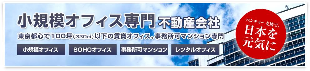 小規模賃貸オフィス、賃貸事務所専門不動産会社 東京で100坪(330m²)以下のSOHOオフィス、事務所可マンション専門
