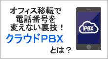 クラウドPBX メリット、デメリット 外出先で電話ができるサービス