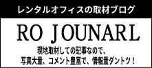 レンタルオフィス、サービスオフィスの取材ブログ RO JOURNAL